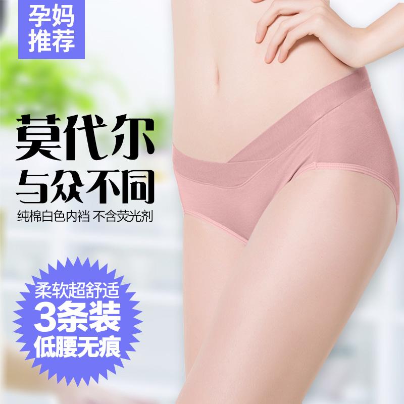 孕妇内裤莫代尔怀孕期短裤低腰托腹无痕产妇裆纯棉不抗菌内衣透气