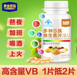 买2送1】黄金搭档B族维生素片VB复合维生素B男女性b1 b6 b2 b3 b5