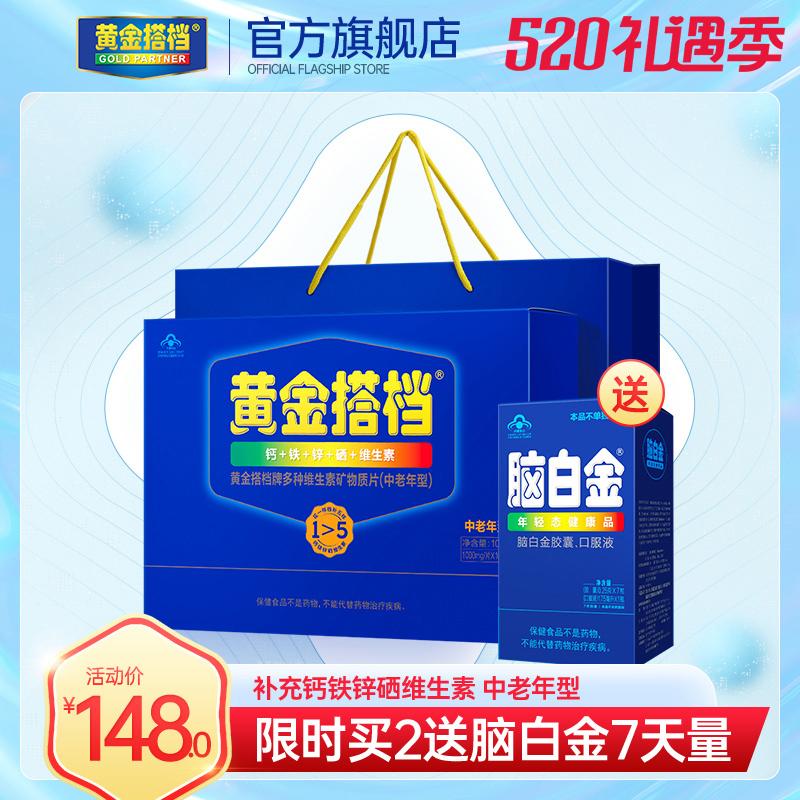 买2送脑白金】黄金搭档中老年型多种复合维生素片年货礼盒保健品