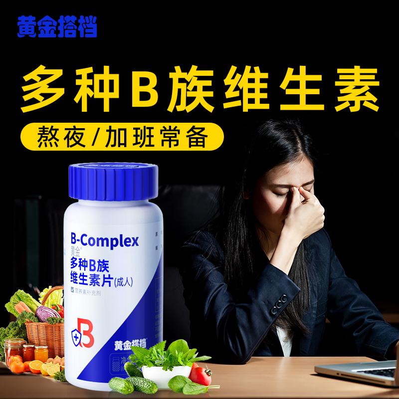 黄金搭档B族维生素多种复合维生素b b1 b2 b3 b6官方旗舰店正品vb