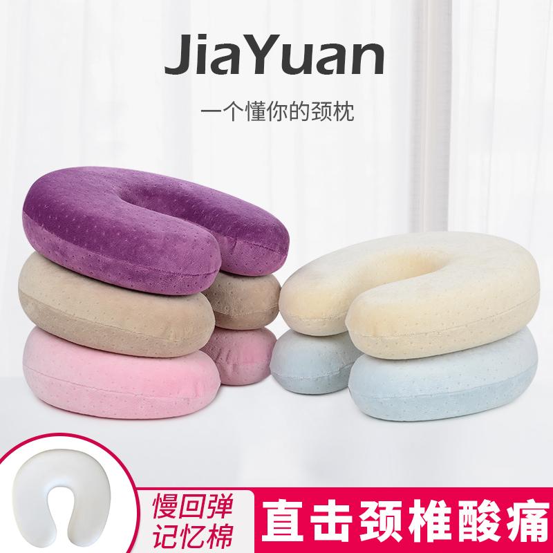 記憶綿頚椎枕U型枕旅行枕学生U形保護ネック枕オフィス枕昼寝神器
