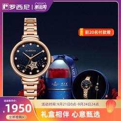 【新品首发】罗西尼x周大生联名满天星手表女机械表项链礼盒女表