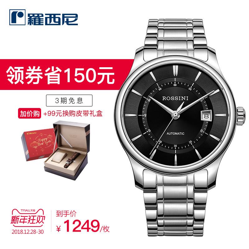 罗西尼手表男正品自动机械男士手表防水时尚男表616725