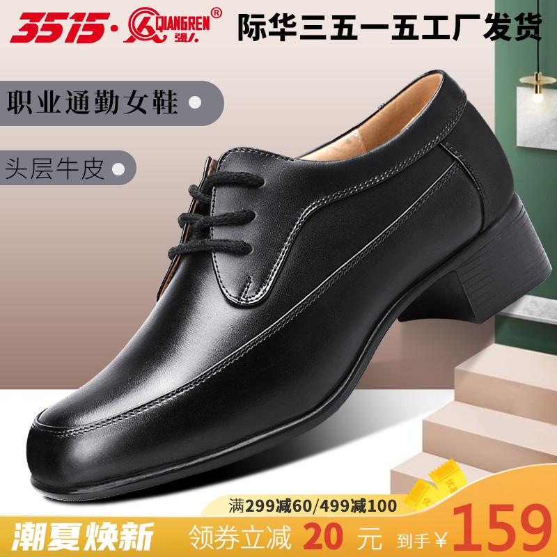 强人3515职业皮鞋女士真皮正装女鞋