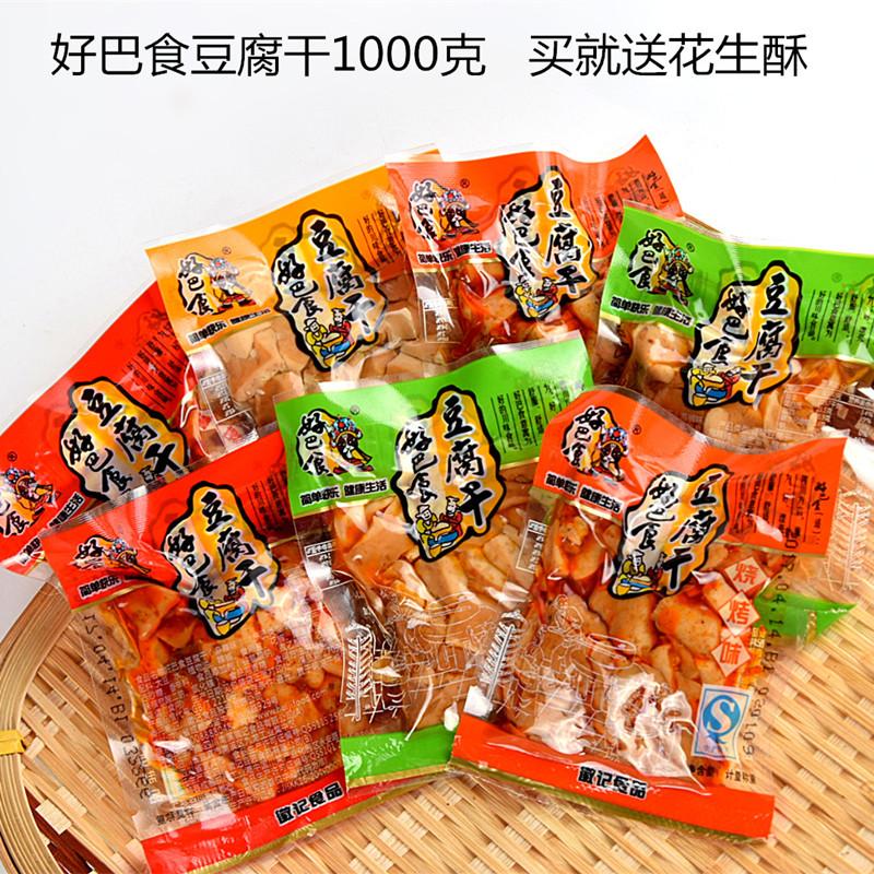 徽记好巴食豆腐干1000g包邮小包装散装麻辣豆干四川特产零食小吃