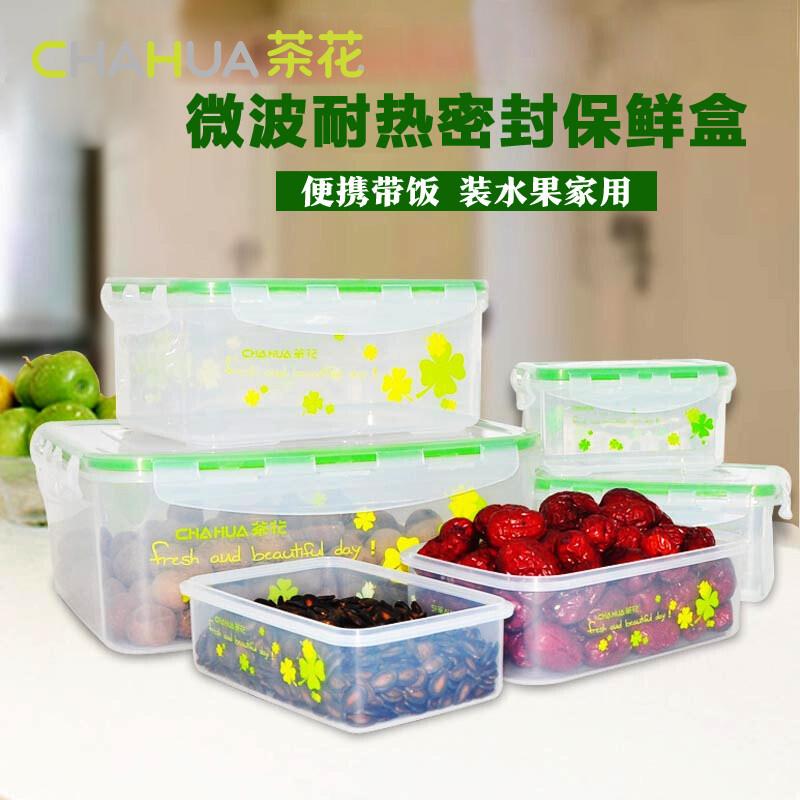 茶花大号保鲜盒塑料杂粮收纳盒食品便当盒长方形密封盒可微波加热