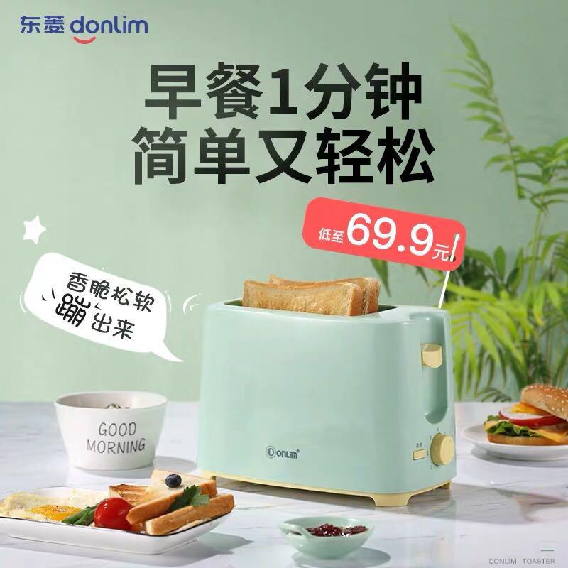 Donlim/东菱 TA-8600多士炉烤面包机家用全自动多功能早餐吐司机