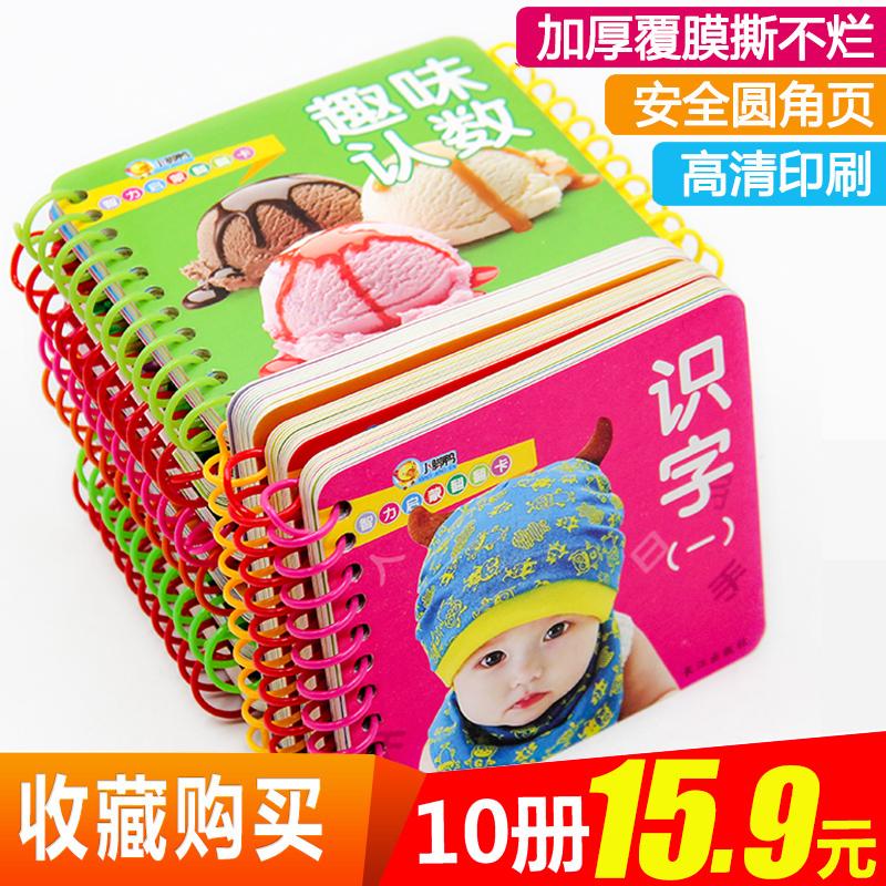 幼儿撕不烂早教书0-3岁婴儿书籍宝宝认知书防水可咬看图识物 儿童识字图书 6-2-1周岁益智启蒙动物绘本拼音卡片三岁小孩数学翻翻看