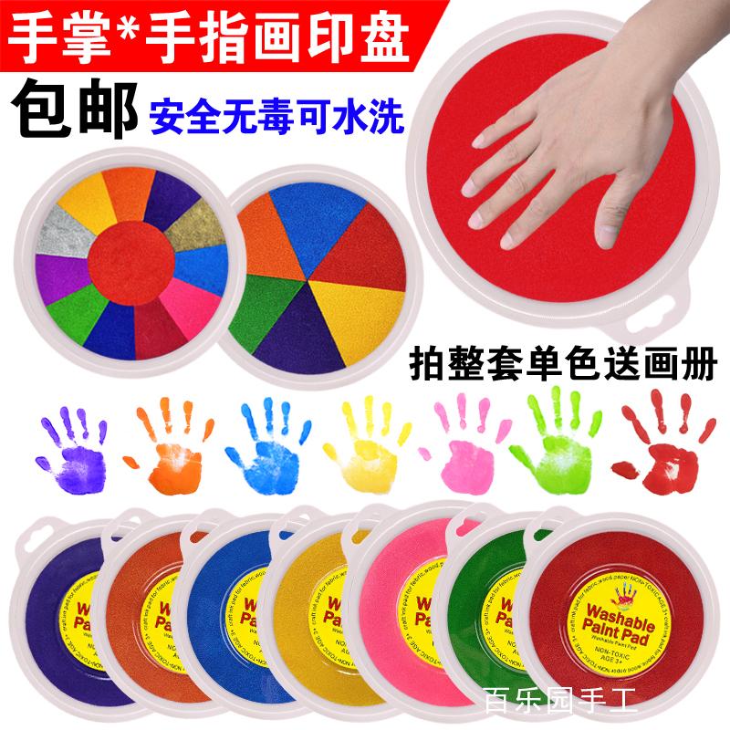 儿童手指画彩色印泥幼儿园手掌画无毒可水洗绘画涂鸦拓印签到颜料