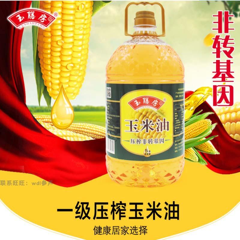Yushanfang 5 L corn germ oil non oil transgenic corn oil edible oil physical press health food