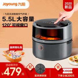九阳VF531空气炸锅家用多功能智能电炸锅大容量全自动无油炸薯条
