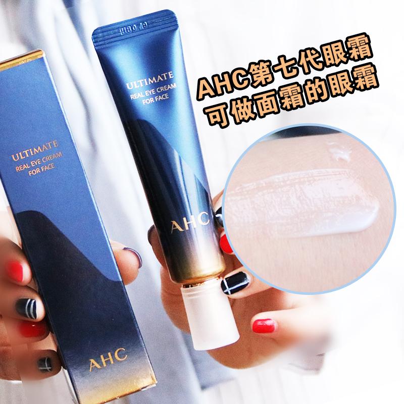 韩国AHC第六代眼霜 7代全效眼霜补水去黑眼圈眼袋 30ml 淡化细纹