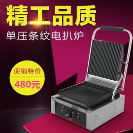 商用电热单压板全坑条纹扒炉电扒炉机器全平帕尼尼机panini机图片