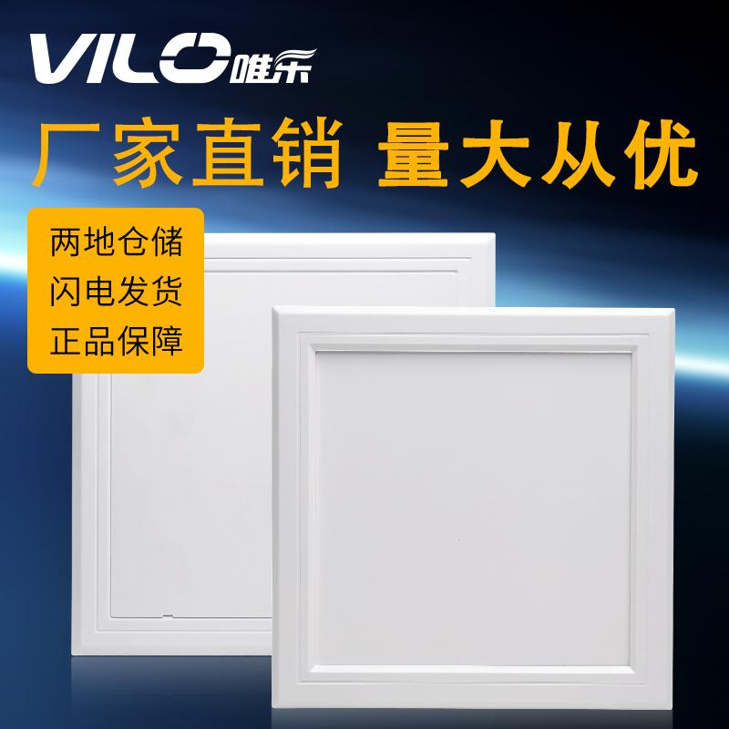 唯乐 abs中央空调检修口盖板吊顶装饰卫生间天花板pvc塑料检查口
