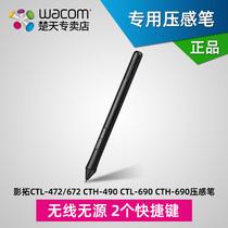 wacom数位笔CTL672CTH690CTH472CTL490CTL690标配笔LP190ok