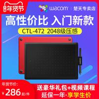 wacom数位板ctl472手绘板手写板电脑写字板电子bamboo电脑绘画板wocom输入板画画wecome教学网课网上授课
