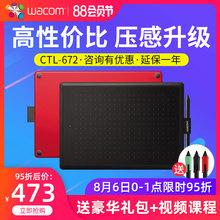 wacom数位板ctl672手绘板网课手写板直播电子绘图板bamboo 671电脑专业绘画板wocom输入板数绘板