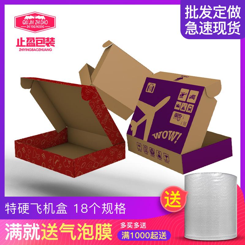 止盈包装彩色飞机盒纸箱定做纸盒快递纸箱子飞机盒T2瓦楞小F3-F35