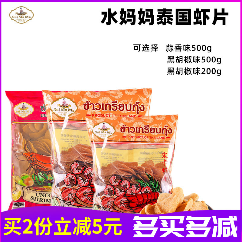 包邮 泰国进口宋卡虾片 水妈妈需油炸红袋蒜香马努拉龙虾片自己炸