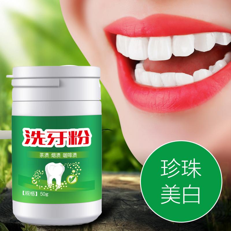 牙�X美白神器速效洗牙粉�S牙��牙素除口臭去除���n牙垢�Y石牙斑��