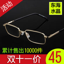 Donghai crystal presbyopic glasses male genuine folding flower glasses female high-definition crystal presbyopic glasses anti-fatigue stone elderly
