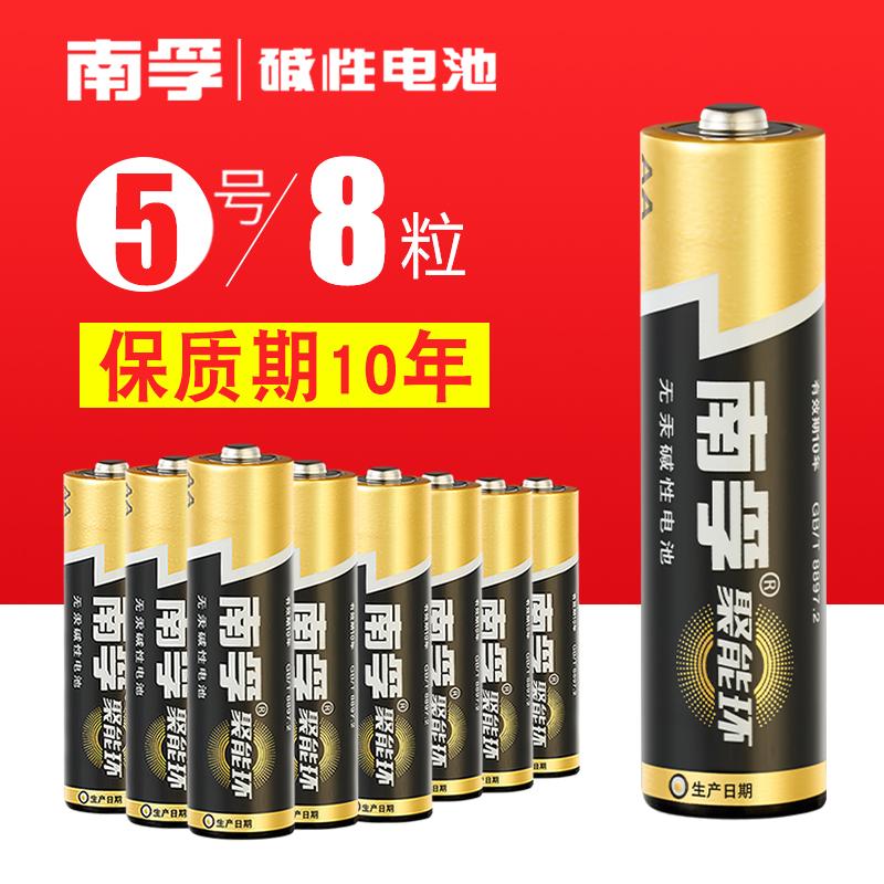 南孚5号电池碱性8粒装五号LR6儿童玩具电池批发AA空调电视机遥控器鼠标挂钟1.5V干电池