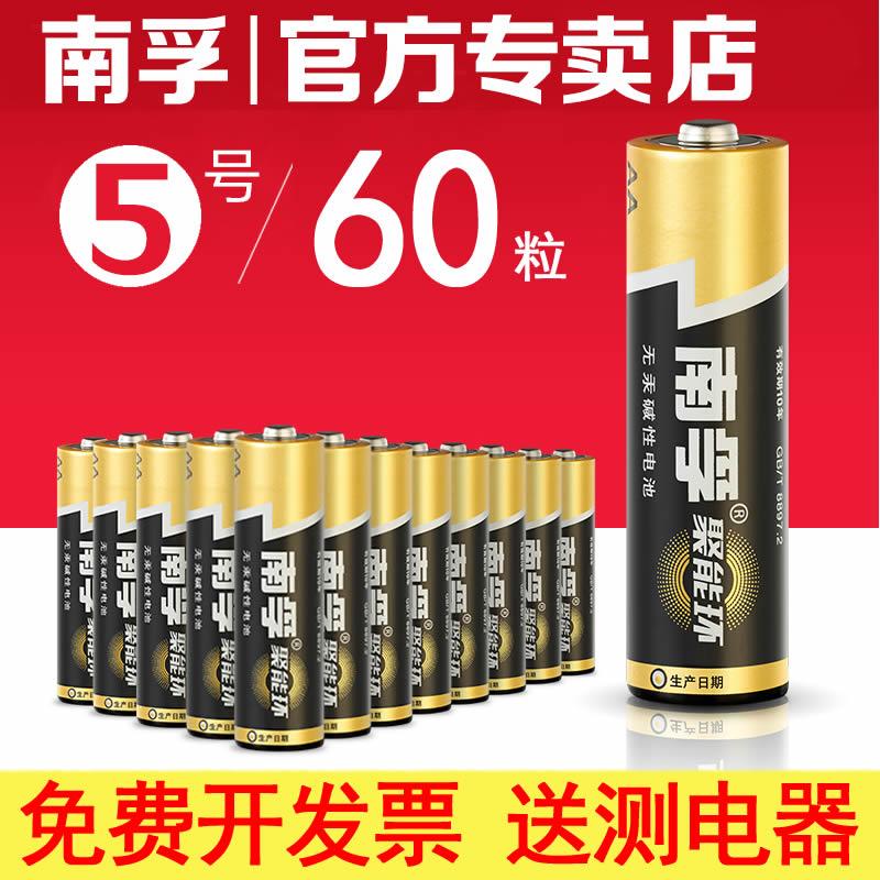 南孚5号电池60粒AA五号1.5V碱性干电池LR6玩具摩托车电子钟表电池电视空调遥控器话筒麦克风批发20粒/盒*3