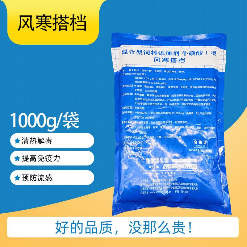 牛スルホン酸配合飼料添加剤で抗ストレス豚鶏や牛や羊、アヒルやガチョウを誘食して免疫力を高める。