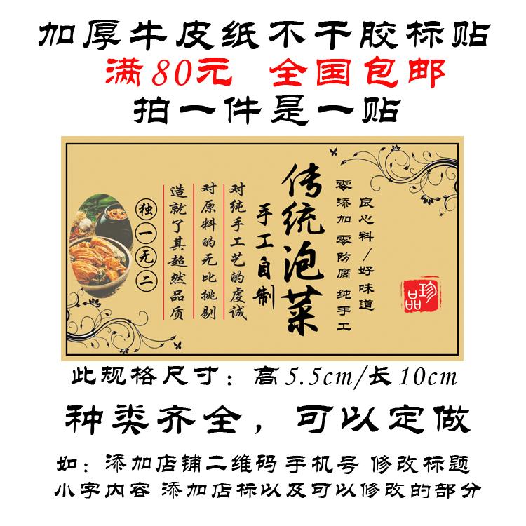 兴和现货牛皮纸不干胶标签贴纸 手工自制传统泡菜 可定做自粘贴