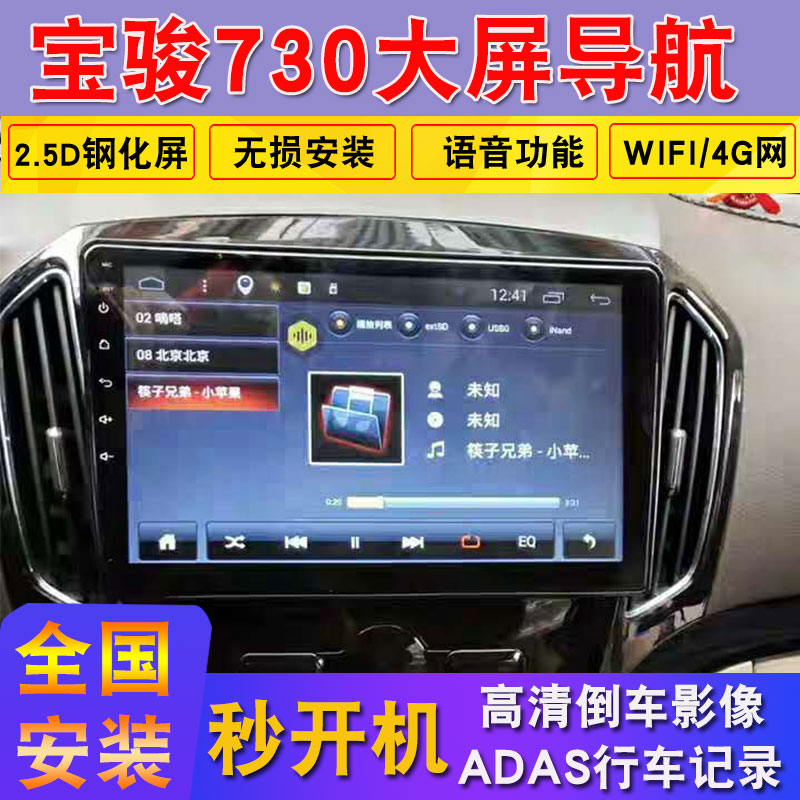 14 / 15 Baojun 730 navigator Android intelligent voice voice control refitted large screen reversing camera integrated machine