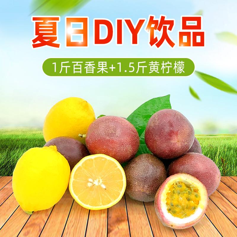网红茶饮新鲜水果蜂蜜泡茶组合装广西百香果1斤加安岳黄柠檬1.5斤限8000张券