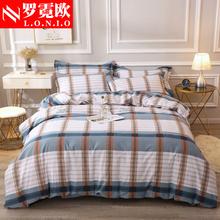 罗霓欧正品全棉磨毛四件套100%纯棉三件套简约款被套床单床上用品