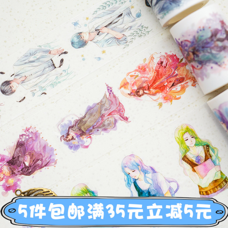 包郵人物系列輕夢心鎖和紙膠帶手賬古風少女男孩水彩裝飾紙染膠帶