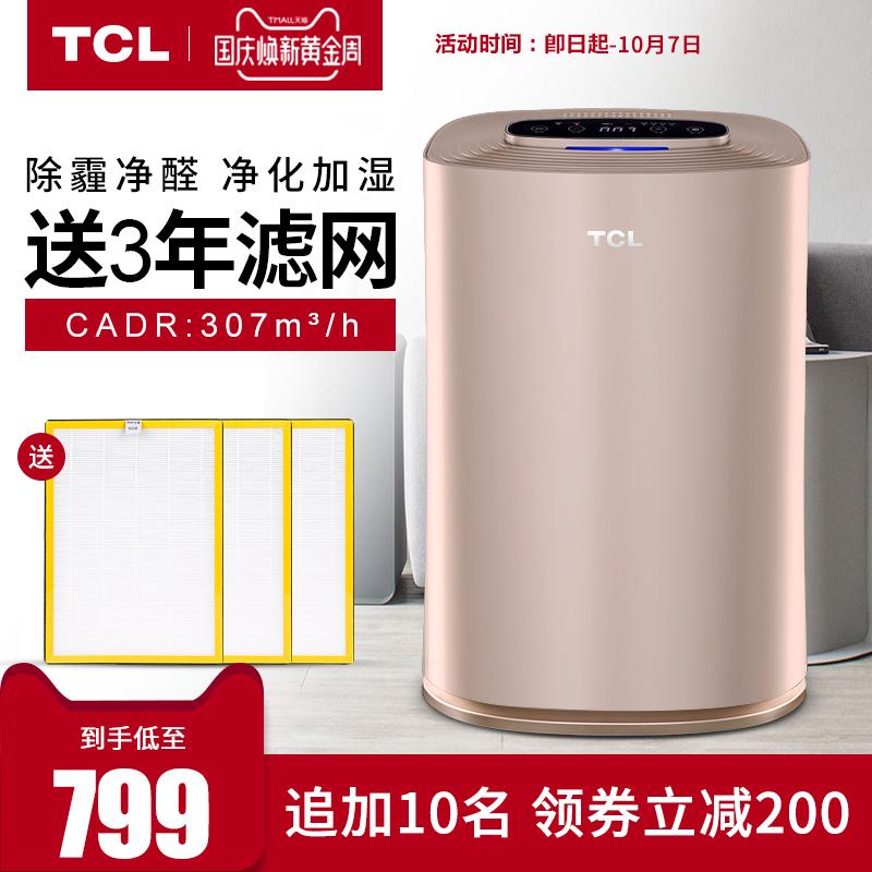 TCL智能空气净化器室内家用卧室除甲醛雾霾pm2.5二手烟负离子加湿