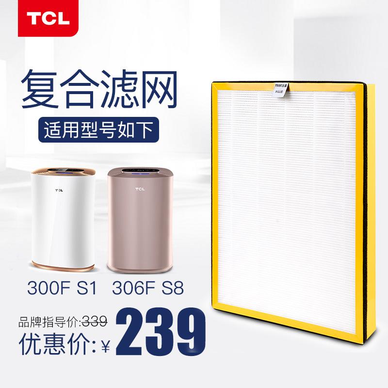 TCL空气净化器TKJ306F-S8/300F-S1 复合过滤网