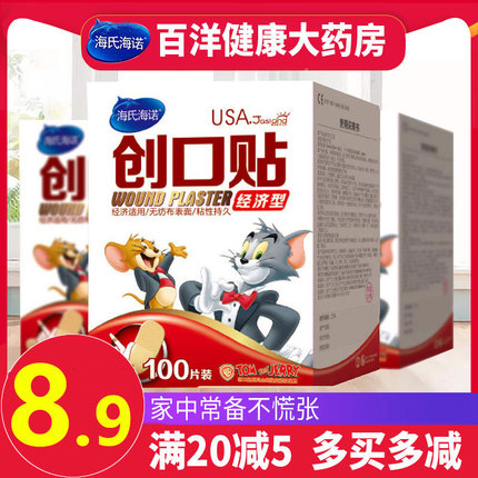 Heidegger Heino nonwoven band aid waterproof, breathable and abrasion resistant, lovely liquid mouth, 100 pieces of childrens heel