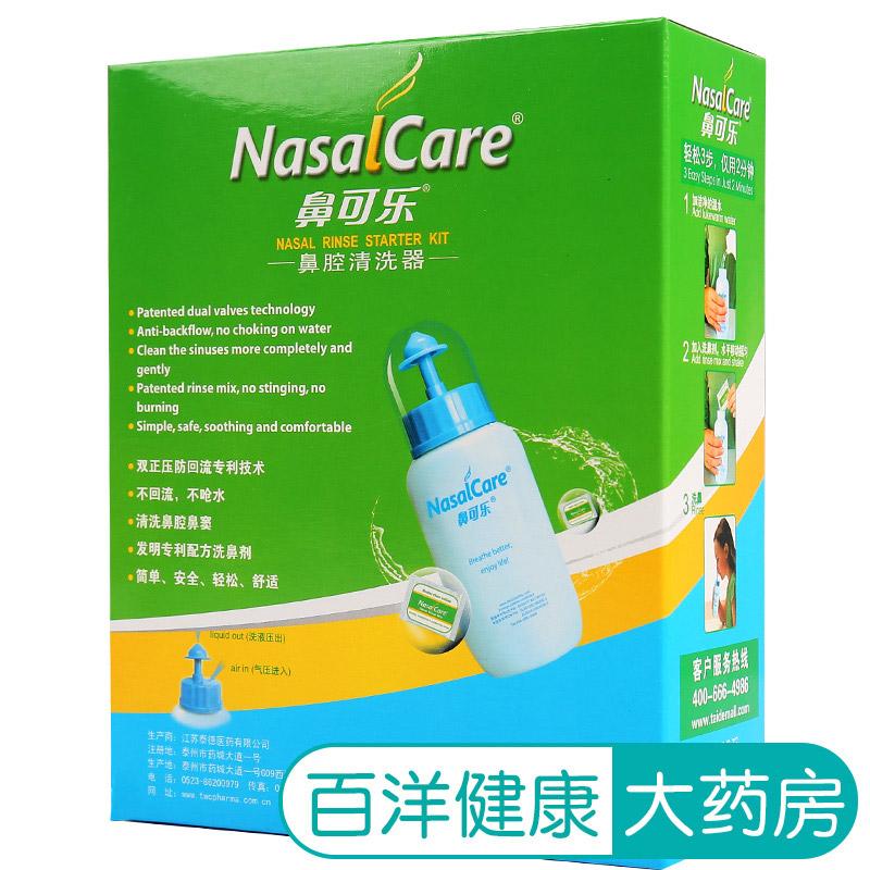 鼻可乐洗鼻器鼻腔冲洗器成人鼻炎生理盐水洗鼻壶盐剂鼻窦炎