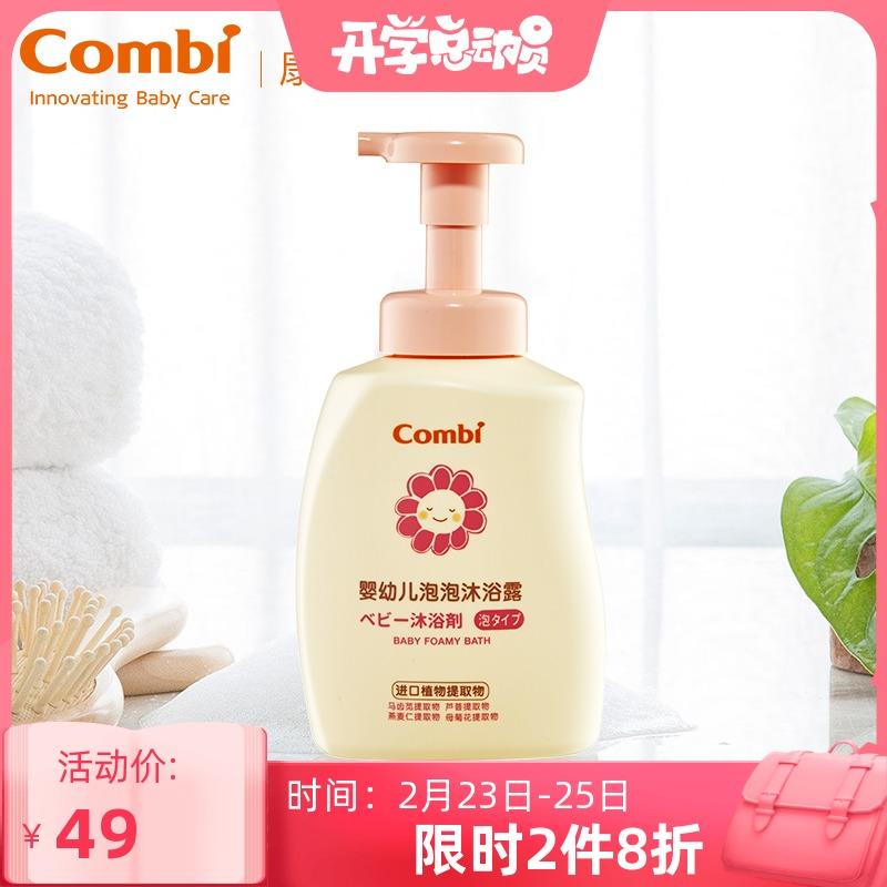 Combi康贝儿童沐浴露500ml/200ml植物保湿新生婴幼儿宝宝男女孩