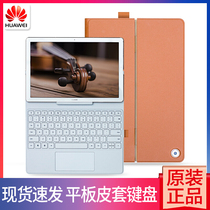 Huawei Love Magic M5 flat keyboard leather set 10.8 inch protective sleeve Tablet PC Accessories Flip Wireless Keyboard M5pro bracket original leather cover anti-fall general