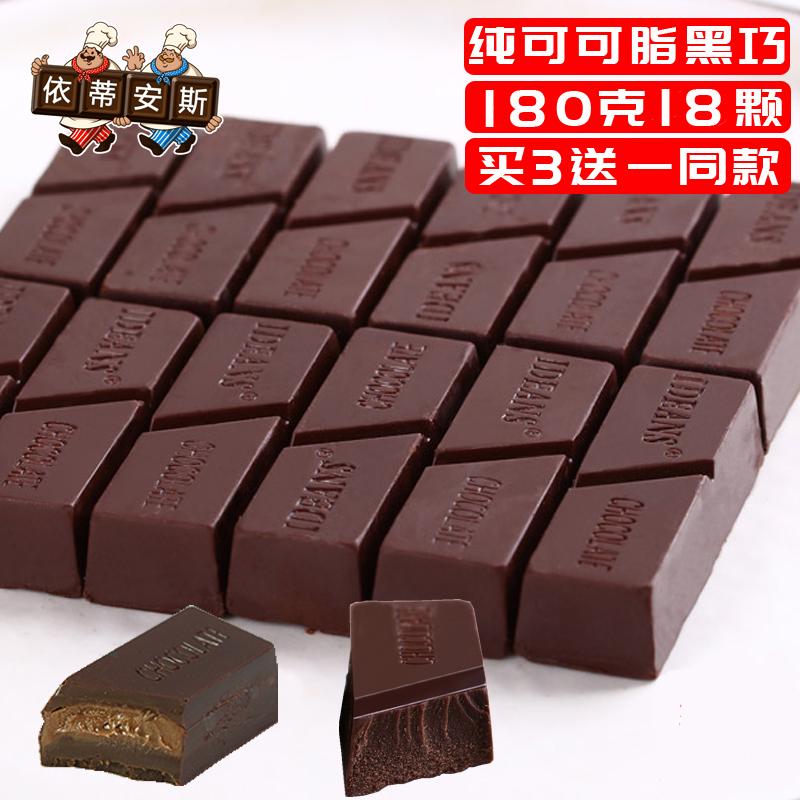 依蒂安斯牛奶夹心纯可可脂黑巧克力180g礼盒装送男女友休闲零食