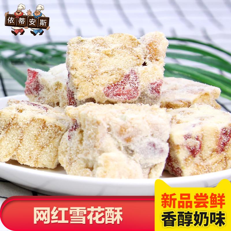 依蒂安斯网红零食雪花酥草莓味手工奶酥牛扎雪花奶芙沙琪玛牛轧糖