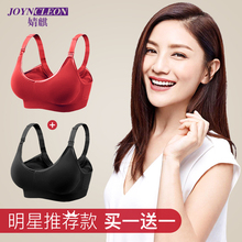Jingqi breast-feeding bra for pregnant women in autumn and winter