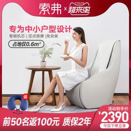 索弗愛舒服按摩椅家用全身小型全自動迷你智能電動按摩沙發商用椅圖片