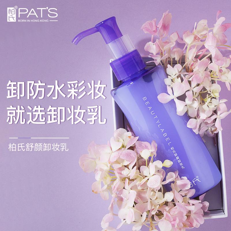 柏氏卸妆乳卸妆膏水油脸部眼唇部温和深层清洁敏感肌肤专用正品女
