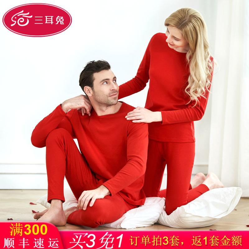 三耳兔保暖内衣男士女士秋衣秋裤套装薄款圆领纯棉情侣打底棉线衫
