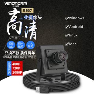 电脑高清广角摄像头直播一体机1080p带麦克风免驱动安卓usb摄像头
