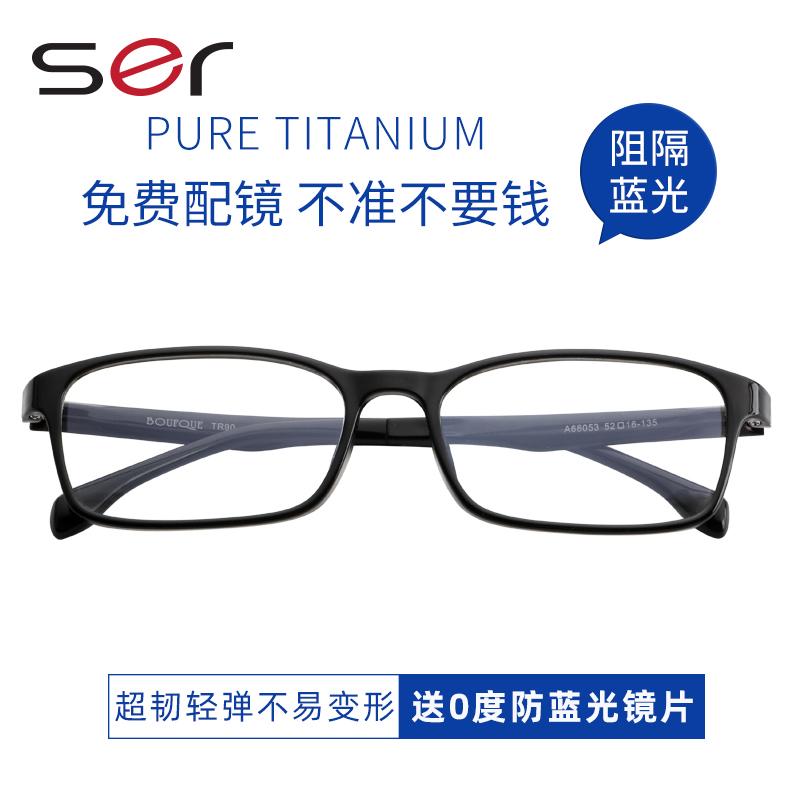 防辐射防蓝光眼镜男女护眼平光镜无度数电脑护目镜TR90近视眼镜框