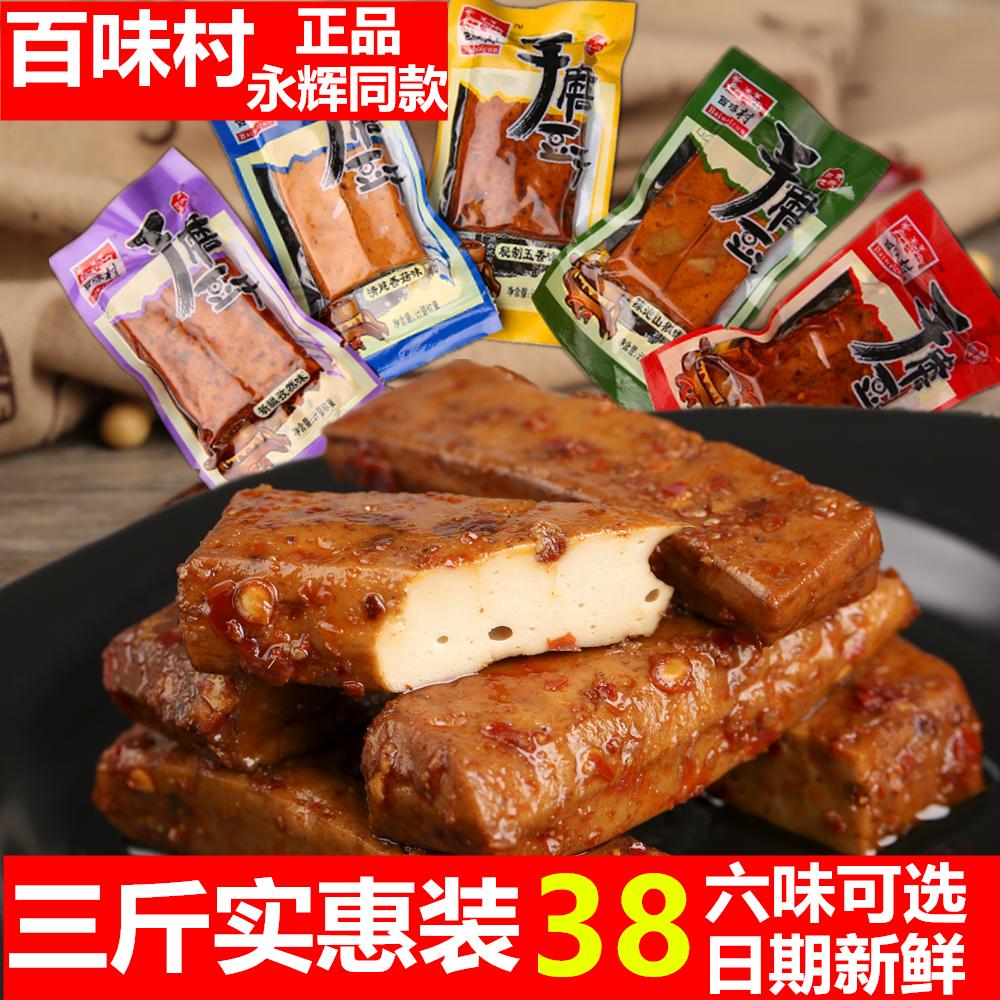 重庆特产3斤百味村手磨豆干卤嫩豆腐麻辣五香小包装散装零食包邮