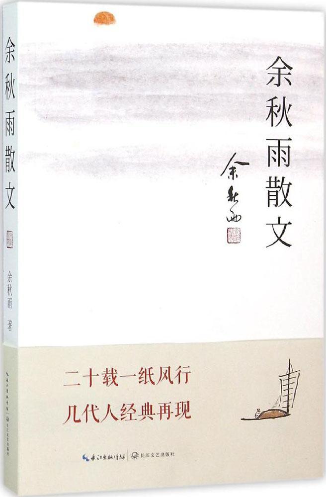 余秋雨散文 长销书籍 正版