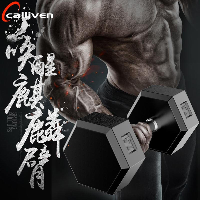 calliven电镀商用哑铃健身器材5kg10kg15kg20公斤六角固定炼臂肌